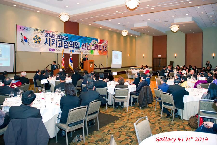 민주평화통일자문회의 시카고협의회 신년교례회 행사